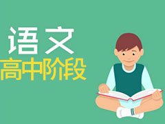 三中英才教育高中语文精品提升课程