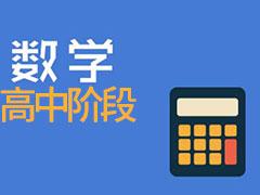 三中英才教育高中数学精品提升课程