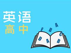 三中英才教育高中英语精品提升课程