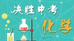 三中英才教育支招|重庆三中英才强势解析2019中考化学