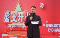 三中英才教育热烈庆祝重庆三中英才奉节校区盛大开业