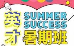 三中英才教育暑期假期怎样过重庆三中英才暑期班来看看吧!