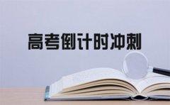 三中英才教育重庆三中英才高考冲刺班效果好不好?